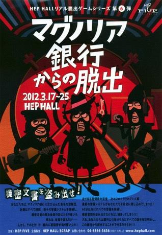 HEP HALLリアル脱出ゲームシリーズ第6弾「マグノリア銀行からの脱出」チケット販売開始