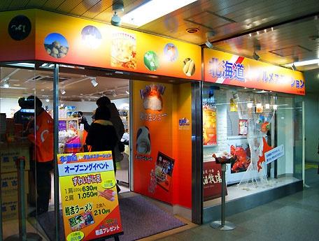 阪急梅田駅2階中央改札内、神戸線側に期間限定オープンした「北海道グルメステーション阪急梅田店」