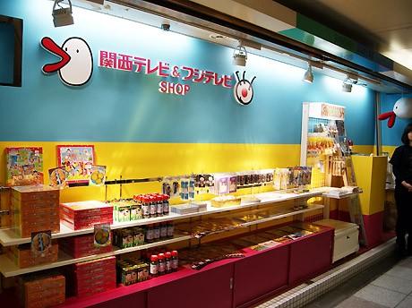 阪神ふるさと名産にオープンした「関西テレビ&フジテレビSHOP」