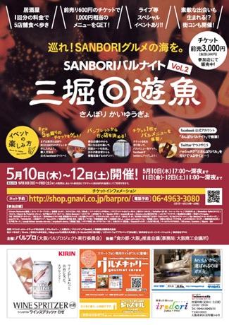 土佐堀・江戸堀・京町堀で開催するバルイベント「三堀回遊魚」