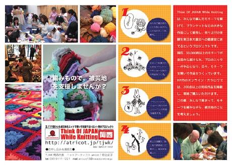 編み物で被災地を支援するイベント「モチーフ・サーキット」