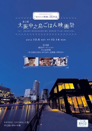 映画と食の複合イベント「第1回大阪中之島ごはん映画祭」