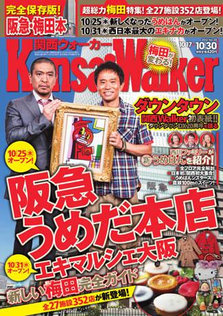 「関西ウォーカー」10月30日号の表紙