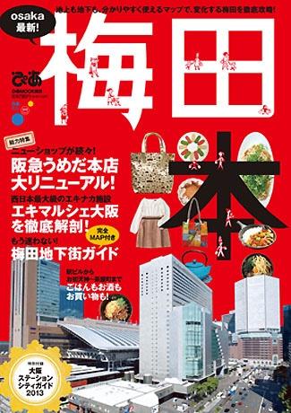 「osaka最新! 梅田本」の表紙