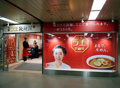 阪急梅田駅2階中央改札内にオープンする「日清ラ王 袋麺屋 阪急梅田店」