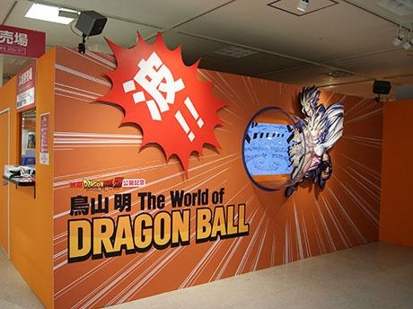 阪神梅田本店8階催場で開催中の「鳥山明 The World of DRAGON BALL」 (c)バードスタジオ/集英社