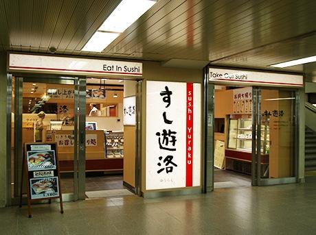 阪急梅田駅2階改札内にオープンした「すし遊洛阪急梅田店」