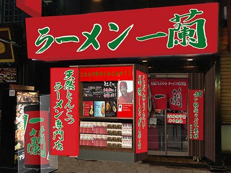 天然とんこつラーメン専門店「一蘭 梅田店」の外観イメージ