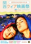 HEP HALLで「関西クィア映画祭」-「性」をテーマに20作品上映