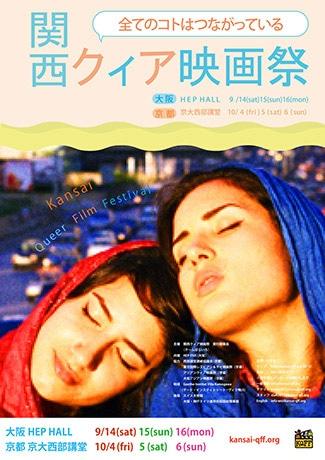 「関西クィア映画祭2013」のポスター