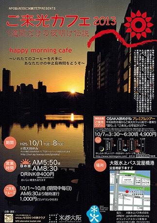 10月1日~8日の8日間だけオープンする「ご来光カフェ」