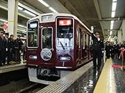 阪急電鉄、新型車両1000系営業運転開始-ファンに見守られ梅田駅出発