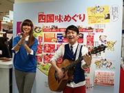 阪神梅田本店で「四国味めぐり」-「ちんあなごのうた」でお出迎え