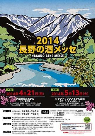 大阪初開催の「2014長野の酒メッセ」