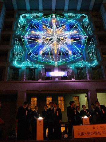 大阪市庁舎玄関で行われた開宴式でイルミネーションが点灯