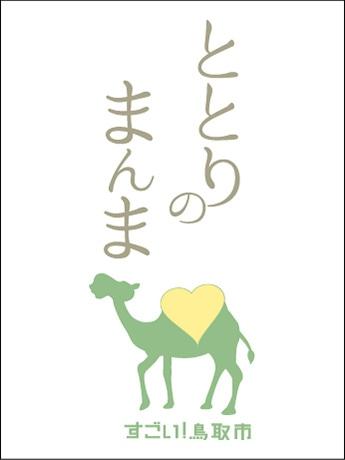マスコットキャラクター「ハコブちゃん」をあしらったロゴデザイン