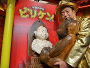 グランフロント大阪にビリケンさんロボット 画像・音声認識機能で会話が可能