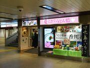 阪急梅田駅構内で香川県物産展 「讃岐うどん」「さぬき骨付鶏」が人気