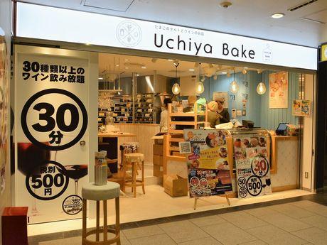 「ウチヤベイク阪急サン広場店」
