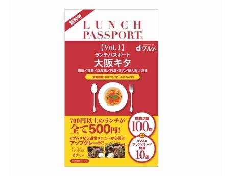 「ランチパスポート 大阪キタ版」