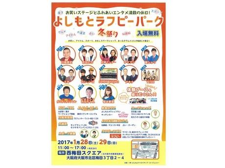 西梅田スクエアで吉本主催「冬まつり」 お笑い・アイドルが盛り上げ