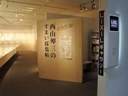 梅田で回顧展「西山夘三のすまい採集帖」 住宅スケッチなど90点