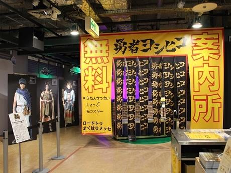 梅田ロフトでドラマ「勇者ヨシヒコ」企画展 衣装やフォトスポットも