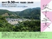 大阪・福島で「旅する写真」トークイベント 小浜市舞台にツアーも