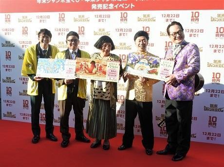 梅田で「年末ジャンボ」PR