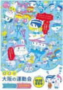 梅田で「未来の大阪の運動会」参加者募集 「珍種目」を考案