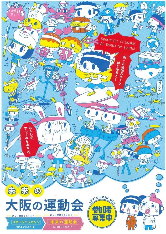 「未来の大阪の運動会」告知ポスター