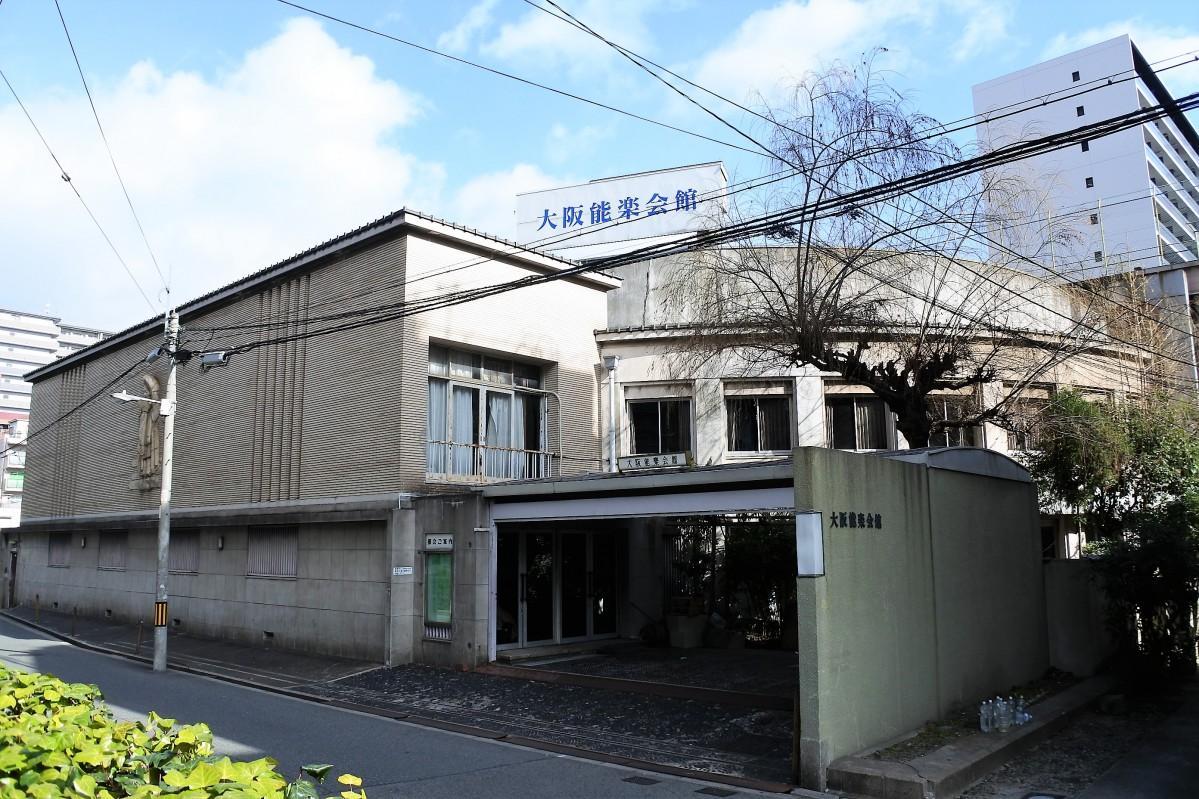 大阪能楽会館の外観