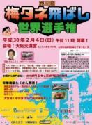 大阪天満宮で「梅タネ飛ばし世界選手権」 前回優勝は8メートル超え
