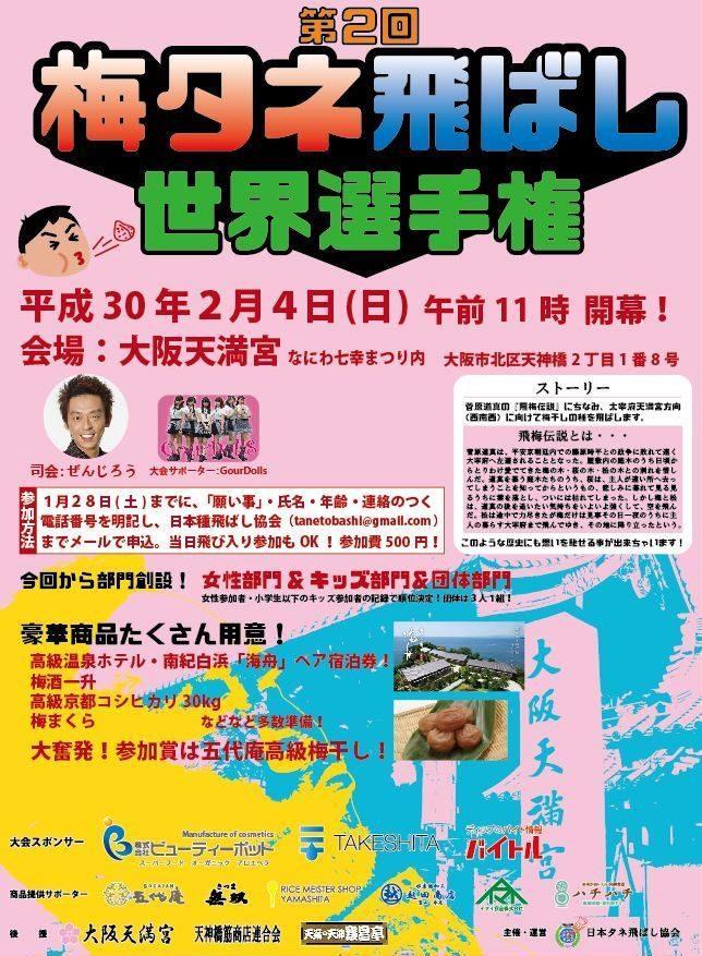 「第2回梅タネ飛ばし世界選手権」の告知ポスター