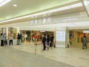 梅田「阪急三番街」の北館飲食フロア改装、3月下旬開業へ