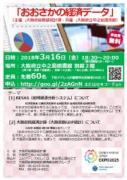 中之島でセミナー「おおさかの経済データ」 統計で迫る大阪の実像
