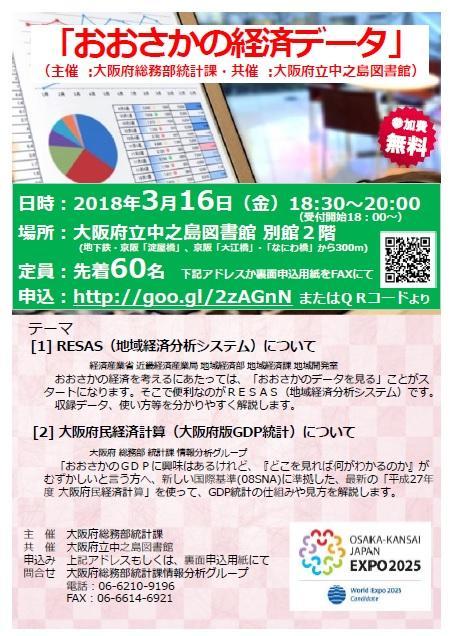 「おおさかの経済データ」告知ポスター