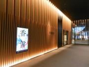 大阪・中之島に新美術館「中之島香雪美術館」 3月21日開業へ