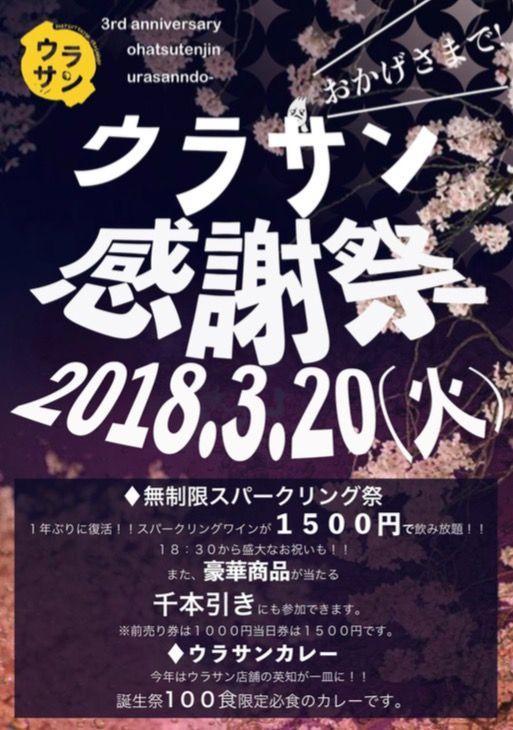 「お初天神裏参道誕生祭」ポスター