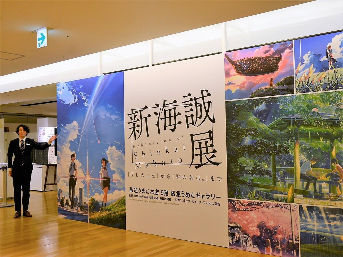 「新海誠展」入り口の様子
