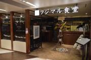 梅田にワインバー&レストラン「フジマル食堂」 自社工場直送生だるワインも