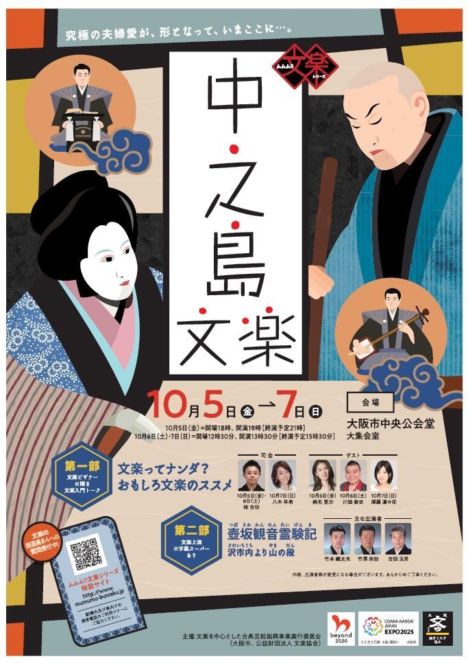 「中之島文楽」ポスター