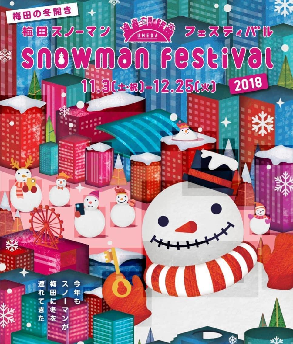 「梅田スノーマンフェスティバル2018」ポスター