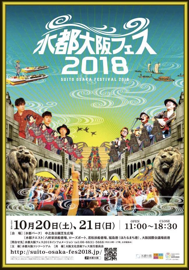 「水都大阪フェス2018」