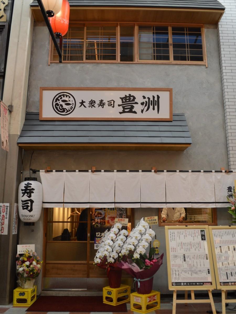 「大衆寿司 豊洲」の外観