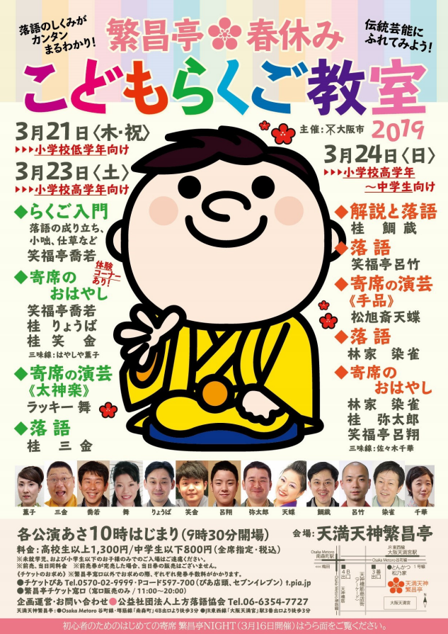 天満天神繁昌亭「こどもらくご教室」のポスター