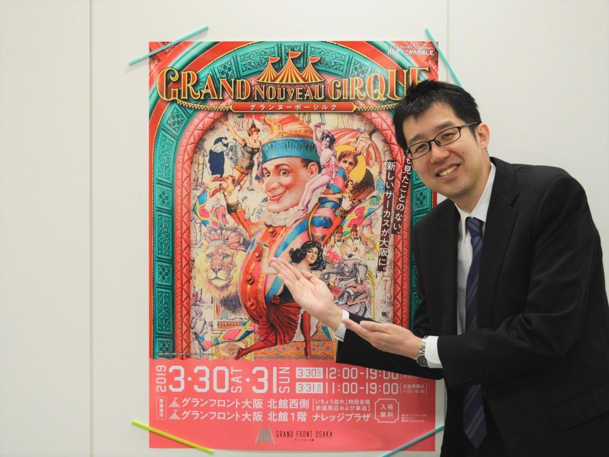 プロモーション部の鎌田大輝副課長
