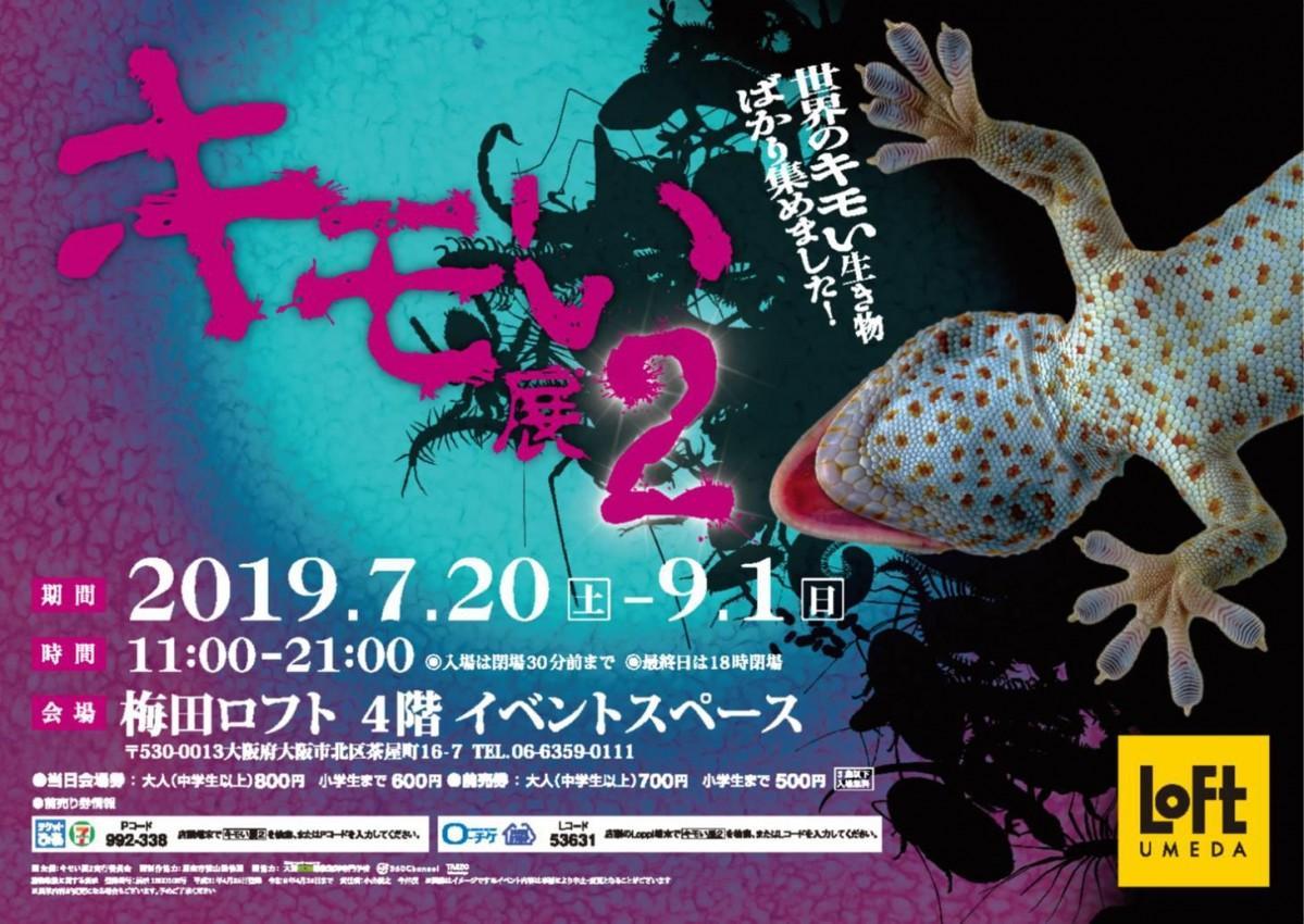 キモい展2 ポスター