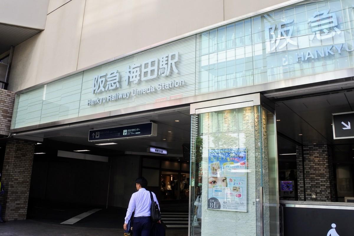阪急の梅田駅