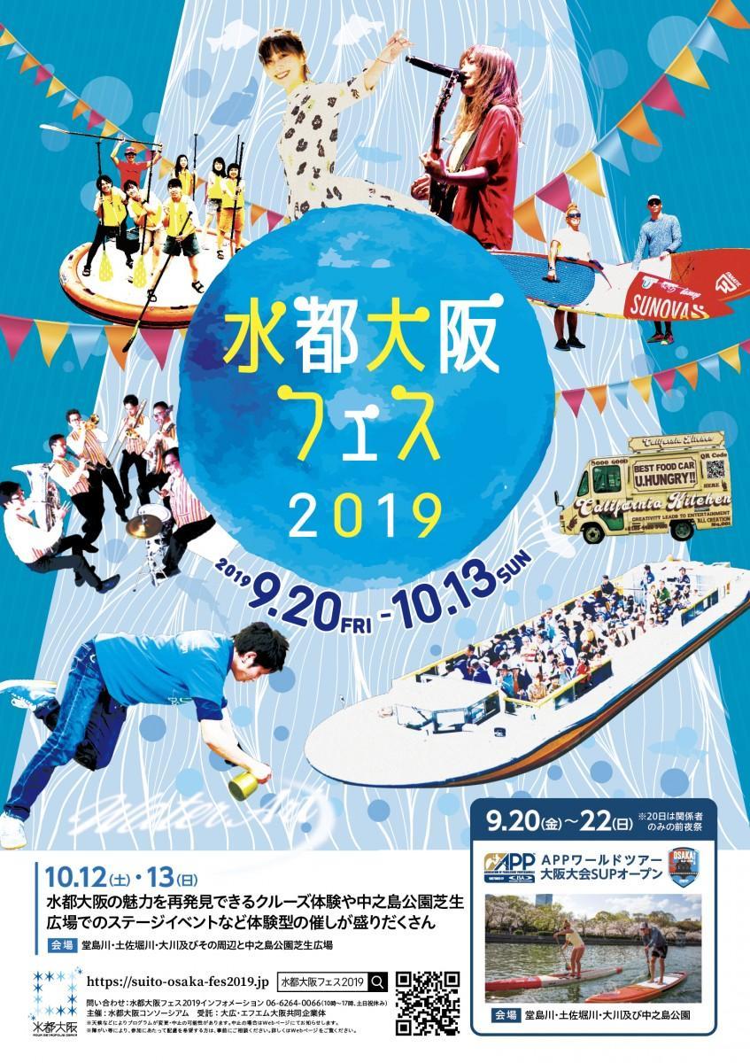 「水都大阪フェス2019」